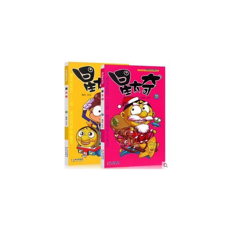 正版现货 星太奇 29-30 漫画连载 共2册 校园Q版爆笑漫画书籍