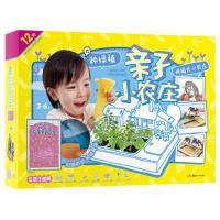 亲子小农庄 3-6岁益智玩具可种植的儿童3D立体拼图书亲子互动游戏礼物锻炼动手能力寓教于乐婴幼儿游戏学习启蒙书送宝宝送