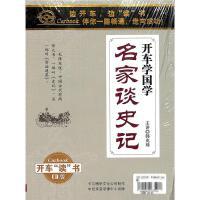 新华书店正版 卡尔博学 开车读国学-名家谈史记(2CD装)( 货号:788017639)