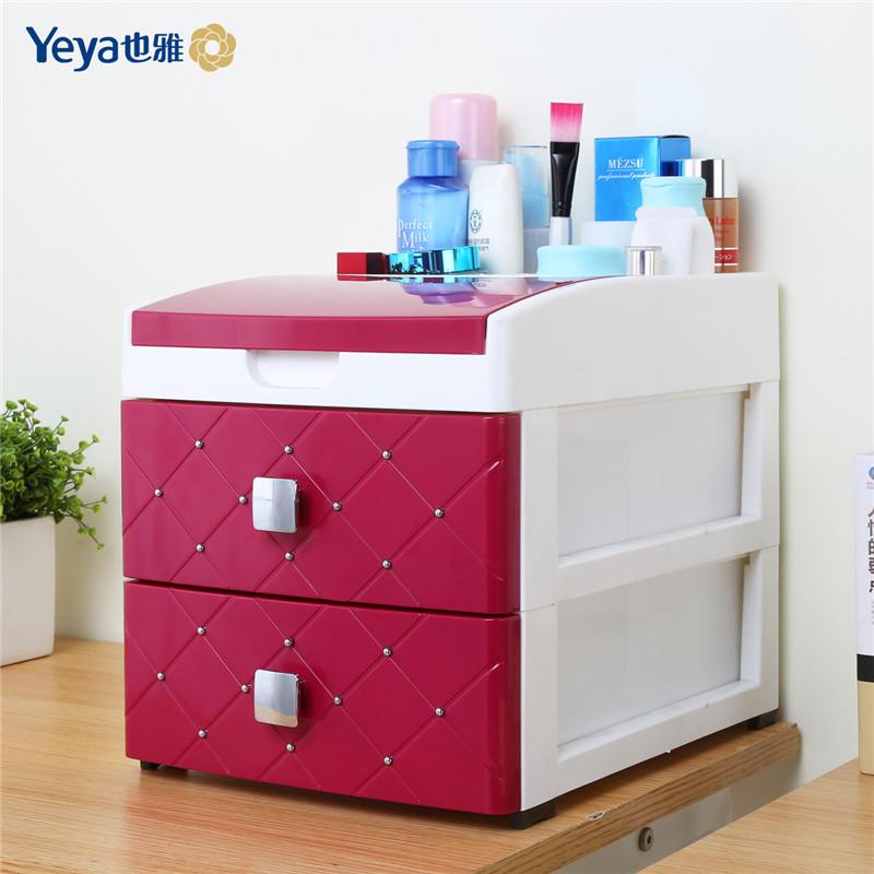 Yeya也雅抽屉式化妆品收纳盒大小号创意桌面收纳盒塑料收纳箱口红女神收纳盒 客厅桌面收纳