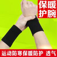 护腕女男保暖护手腕鼠标手健身跑步网球篮球运动护具防寒保健舒适 1_黑色(2只装)