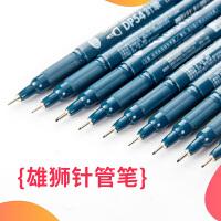 台湾雄狮针管笔 针笔 勾线笔 漫画描边笔设计手绘笔绘图笔