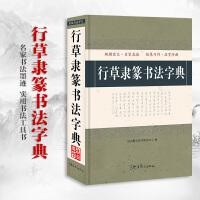华语教学:行草隶篆书法字典