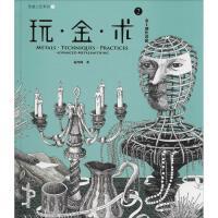 玩・金・术 2 金工创作进阶 上海科学技术出版社