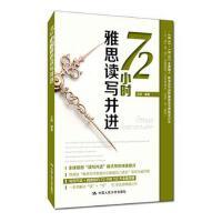 72小时雅思读写并进 王辉 中国人民大学出版社