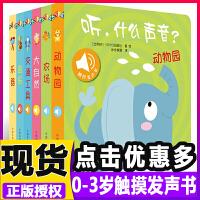 听什么声音绘本 儿童点读发声书婴儿书籍0-1-2-3岁 三个月宝宝启蒙玩具带触摸有发音 认知动物会学说话益智故事有声读