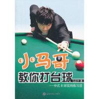 小马哥教你打台球:中式8球实用练习法 马志宇 化学工业出版社