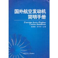 国外航空发动机简明手册 黄维娜, 李中祥 西北工业大学出版社