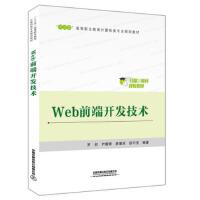 Web前端开发技术 罗剑,尹薇婷,廖春琼,段巧灵 9787113271503