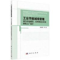 工业节能减排管理:潜力评估模型、技术路径分析及绿色工厂设计