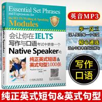 机械工业:会让你在IELTS写作与口语考试中更像一个NativeSpeaker的纯正英式短语&英式句型1000条