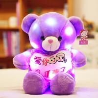新款发光绒毛玩具泰迪小熊毛绒公仔布娃娃熊猫玩偶七夕情人节礼物
