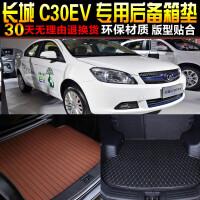 长城C30EV专车专用尾箱后备箱垫子 改装脚垫配件