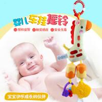长颈鹿小狗 婴幼儿毛绒安抚玩具婴儿风铃 牙胶车挂 床挂 床铃