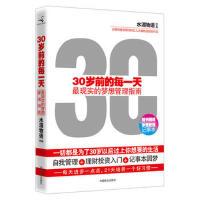 【二手书旧书95成新】30岁前的每一天(一切都是为了30岁以后过上你想要的生活),水湄物语,中国商业出版社