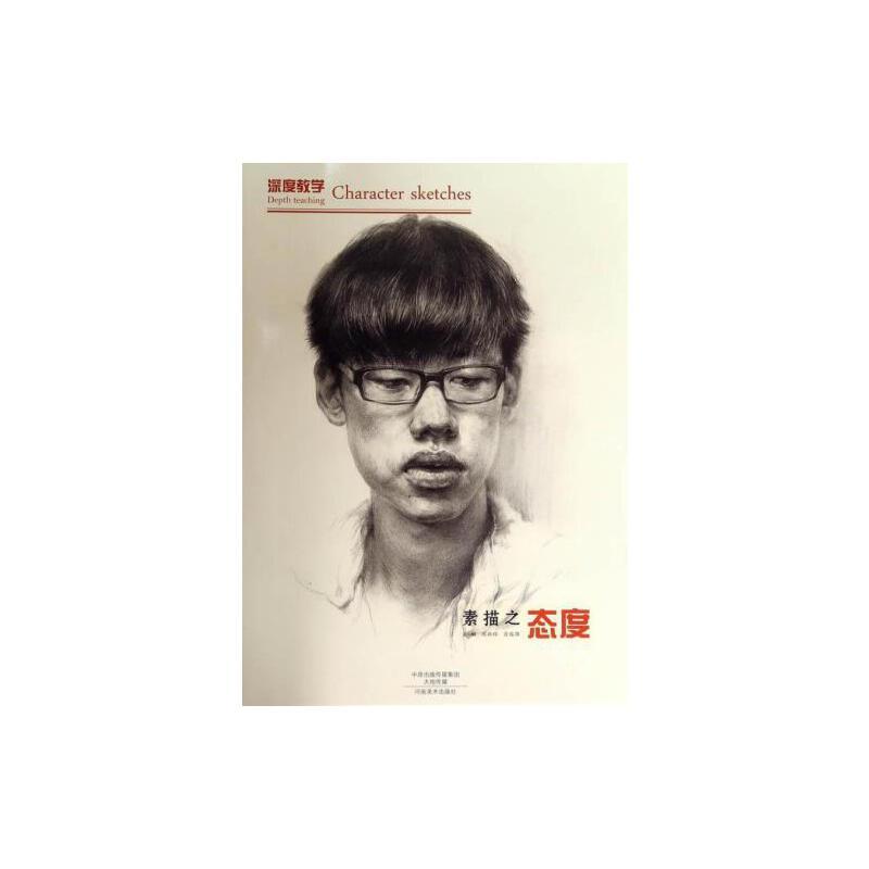 深度教学素描之态度 正版 周新辉,肖俊雄   9787540128951