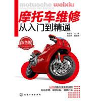 摩托车维修从入门到精通 林瑞玉 化学工业出版社