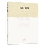 【新书店正版】民国情事,介子平,北岳文艺出版社9787537855396