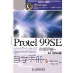 【正版直发】Protel 99SE自学手册――入门提高篇(1DVD)