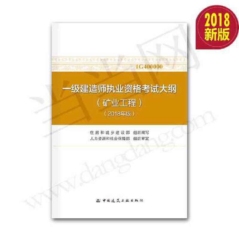 2018年一级建造师执业资格考试大纲 矿业工程考试用书 2018一建执业资格考试大纲