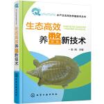 水产生态高效养殖技术丛书--生态高效养鳖新技术