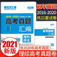 2016-2020年 理科综合高考五年真题汇编 高中必刷题高考复习总资料 (21套全国、省、市)真题模拟卷