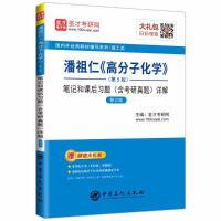 潘祖仁>高分子化学.(第5版)笔记和课后习题(含考研真题)详解(修订版)