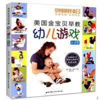 美国金宝贝早教幼儿游戏(1-3岁) 婴幼儿启蒙早教书 好妈妈亲子家庭教育益智游戏互动读物 儿童智力潜能开发育儿百科书籍