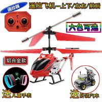 儿童玩具小飞机会飞男孩航模遥控飞机合金直升飞机充电动
