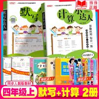 默写小达人四年级上册计算小达人语文数学人教版