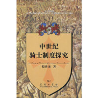 中世纪骑士制度探究 倪世光 商务印书馆