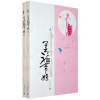 柔福帝姬(上下册),米兰Lady,新世界出版社9787801879400