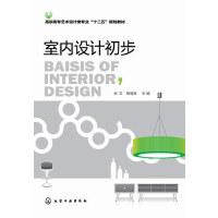 9787122220066-室内设计初步(qu)/ 张文,梅清源 / 化学工业出版社