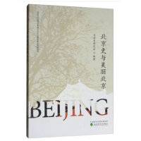 北京史与美丽北京