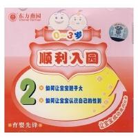 原装正版 育婴先锋:顺利入园2(0~3岁)(VCD) 教育视频