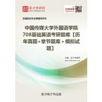 2021年中国传媒大学外国语学院708基础英语考研题库【历年真题+章节题库+模拟试题】.