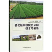 名优绿茶机械化采制技术与装备 中国农业科学技术出版社