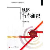 铁路行车组织 闫海峰 西南交通大学出版社