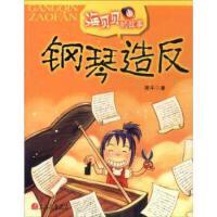 【二手书9成新】钢琴//海贝贝的故事 简平 四川少年儿童出版社 9787536532847