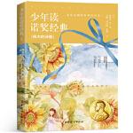正版-FLY-少年读诺奖经典-的诗歌 9787512716568 中国妇女出版社 枫林苑图书专营店
