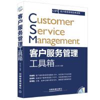 客户服务管理工具箱(含光盘) 赵文明著 中国铁道出版社