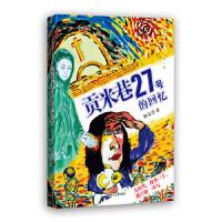 【新书店正版】贡米巷27号的回忆 何大草 四川文艺出版社