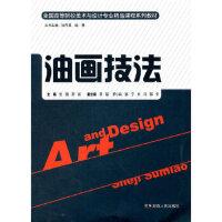 油画技法,张强,罗凯,湖南人民出版社9787543881754
