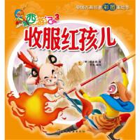 正版-YL-中国古典名著彩图美绘本--西游记3收服红孩儿 (明)吴承恩 登亚绘 9787122258427 化学工业出