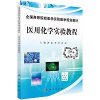 医用化学实验教程