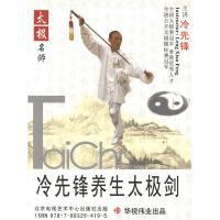 冷先锋养生太极剑(四碟装)DVD( 货号:788325419708506)