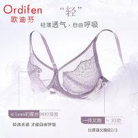 欧迪芬女士夏季薄款内衣女胸罩乳罩蕾丝性感聚拢上托文胸XB8358