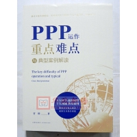 正版 PPP运作重点难点与典型案例解读 曹珊著 法律出版社