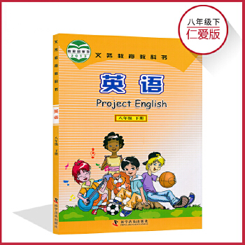 《八语法仁爱英语书下册版年级版教材初中课下载科普初中英语图片