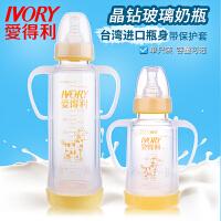 婴儿奶瓶标准口径晶钻带保护套手柄玻璃奶瓶240ML防摔A93 120mL 颜色可备注